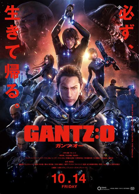 latest Gantz:0